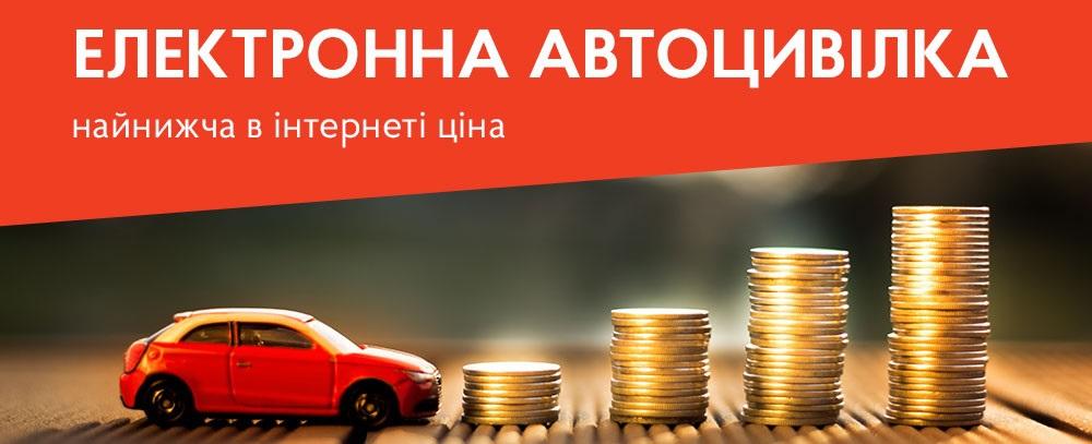 Купить автогражданку онлайн дешево